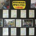 米川の水かぶりの俳句展示会開催中