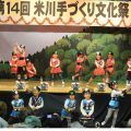 第14回米川手づくり文化祭を開催しました。