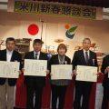 米川新春懇談会が和やかに開催🎍
