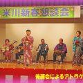 ☆彡米川新春懇談会が開催されました☆彡