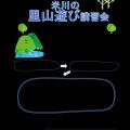 『米川の里山遊び講習会』を開催します