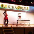 ☆彡米川長生大学開講式が盛大に開催☆彡
