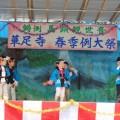 華足寺春季例大祭 演芸舞台