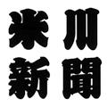 米川新聞23号(2013年3月)を掲載しました
